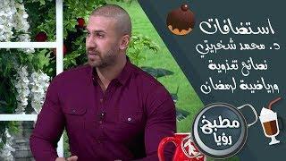 د. محمد شخريتي - نصائح تغذوية ورياضية لرمضان