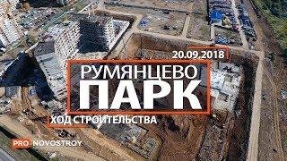ЖК Румянцево парк Ход строительства от 20.09.2018