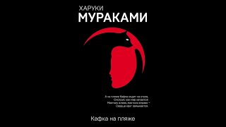 Харуки Мураками   Кафка на пляже Обзор книги Cat Boooks Nikita Sobolev
