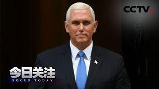 《今日关注》 20191005 白宫接传票拒配合 总统弹劾调查陷入攻防战?| CCTV中文国际