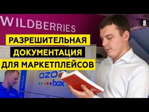 СЕРТИФИКАТ СООТВЕТСТВИЯ. Как сделать документы на товар? МАРКЕТПЛЕЙС Wildberries, Ozon, Lamoda