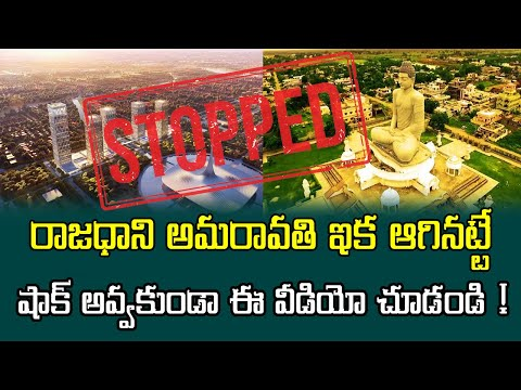 Amaravati Work's Are Going to Slowly or Stop | Watch this Video without Being Shocked | NRI TV
