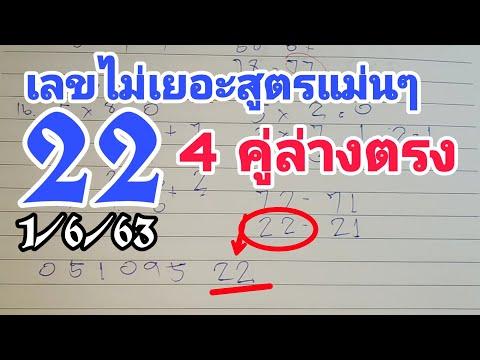 ดูเลขเด็ด - หวยเด็ด !22 งวดที่แล้ว 4คู่ล่างตรงไม่กลับ:1/6/63: หวยไม่เยอะ