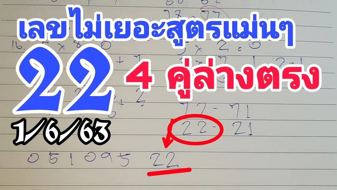 ดูเลขเด็ด – หวยเด็ด !22 งวดที่แล้ว 4คู่ล่างตรงไม่กลับ:1/6/63: หวยไม่เยอะ