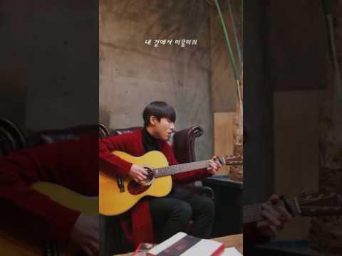 [유승우의 97.226] Beautiful (도깨비 OST)