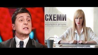 Зеленский жестко ответил на обвинения журналистов