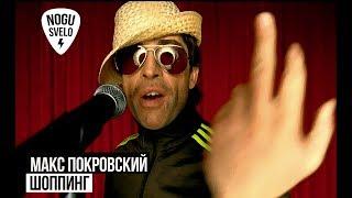 Смотреть клип Макс Покровский - Шоппинг