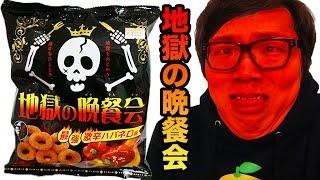 【超激辛】地獄の晩餐会食べてみた! thumbnail