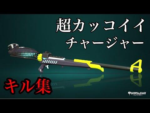 【Splatoon2】超カッコいい最前線チャージャーキル集!【紅蓮華】【ウデマエX】