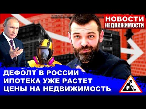 ЦЕНЫ НА КВАРТИРЫ в Москве СНИЗЯТСЯ? Ипотека уже дорожает!