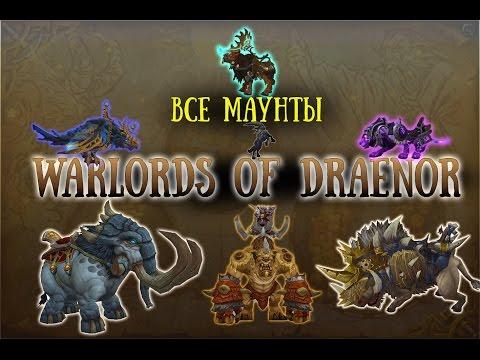 ВСЕ МАУНТЫ Warlords of Draenor №1 [МАУНТФАРМ #4]