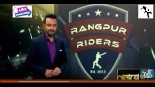 লেনদেল জটিলতায় রংপুরের সাথে চুক্তি বাতিল আফ্রিদি  || ম্যাচ বয়কটের হুমকি  ক্রিকেটারদের ||  BPL News