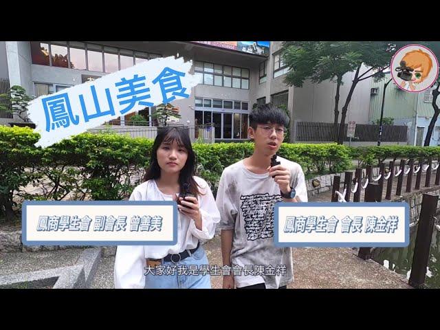 鳳山激推文青小店|鳳商同學推薦