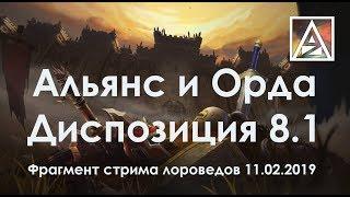 О состоянии войны между Альянсом и Ордой в 8.1