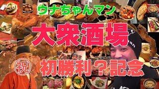 2017年6月18日放送枠でvs加川勝利宣言!? 大衆酒場名料理ダイジェスト...