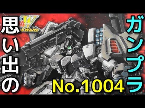 1004 HG 1/100 サーペントカスタム   『新機動戦記ガンダムW Endless Waltz』