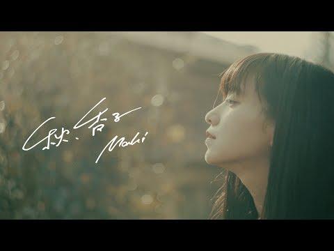 Maki【秋、香る】Music Video