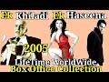 EK KHILADI EK HASEENA 2005 Bollywood Movie LifeTime WorldWide Box Office Collection Songs Cast