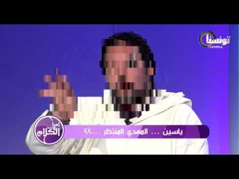 مرا و عليها الكلام المهدي المنتظر في تونس ج2/2  TunisnaTV