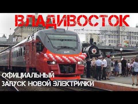 Владивосток официальный запуск новой электрички.