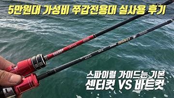 가성비 좋은 갑오징어 낚시대 추천, 5만원대 스파이럴 가이드 쭈갑로드 실사용 후기