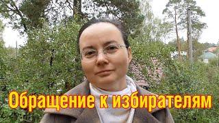 Обращение к избирателям от Людмилы Пономаренко