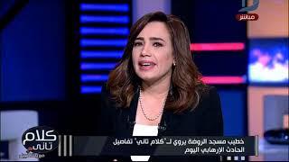 بالفيديو...خطيب مسجد الروضة يروي تفاصيل الهجوم الإرهابي