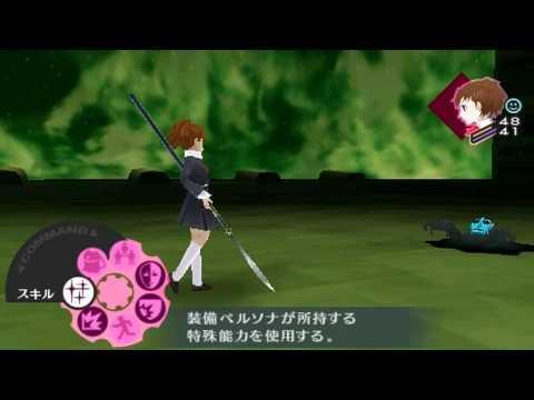 Shin Megami Tensei Persona 3 Portable (PSP) - Female MC Persona Emerges