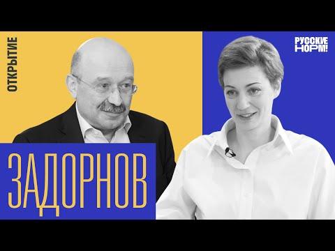 Задорнов о бедной России, коронавирусе и преследовании банкиров
