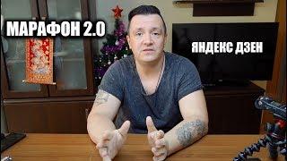 Яндекс Дзен. Стабильный доход в 50 000 рублей в месяц. Дзен Марафон 2.0. Как принять участие