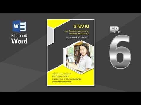 ออกแบบหน้าปก EP.6 ด้วย Microsoft Word ง่าย ๆ ใคร ๆ ก็ทำได้