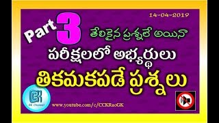 Download Confused Questions || Part 3 || Telugu GK Mp3 and Videos