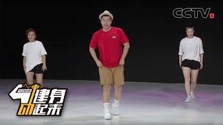 《健身动起来》 特别范儿健身舞 20200302 | CCTV体育