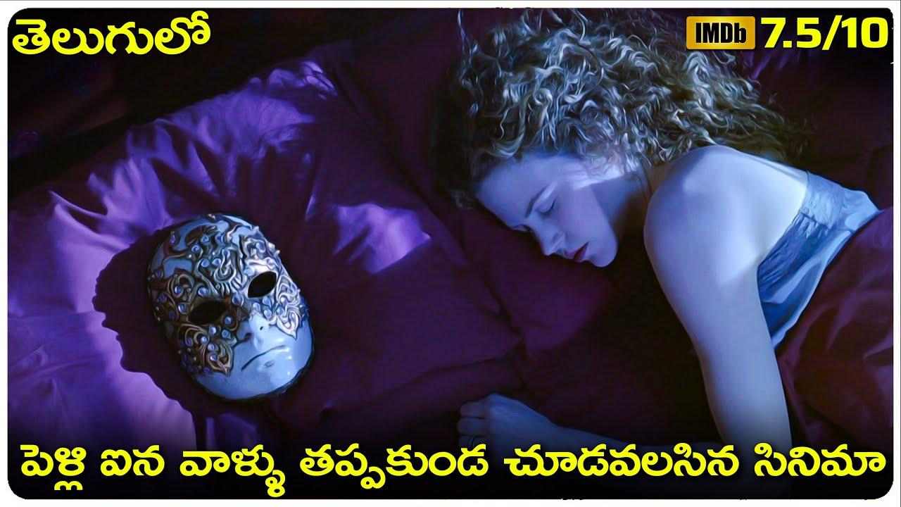 Download Eyes Wide Shut movie Story Explained In Telugu | cheppandra babu | Stanley Kubrick