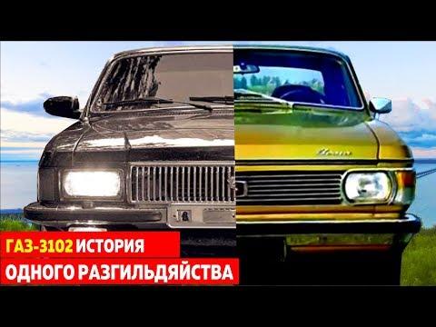 Волга ГАЗ-3102: ИСТОРИЯ ОДНОГО РАЗГИЛЬДЯЙСТВА