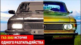 Легковые и грузовые автомобили ГАЗ: технические ...