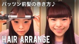 女子動画ならC CHANNEL http://www.cchan.tv/ 今回は前髪の巻き方を紹介...