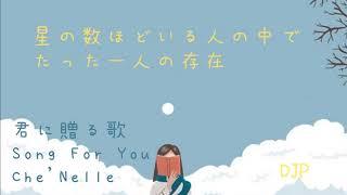 シェネル - 君に贈る歌 ~Song For You