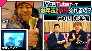 【強奪編】大物YouTuberに、お年玉もらえるまで帰れま10!! thumbnail