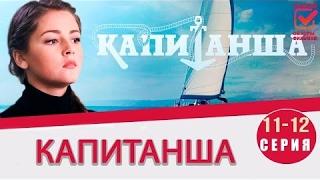 Капитанша 11-12 серия (2017) русская мелодрама 2017 новинка сериал