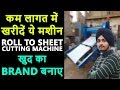 कम पूँजी लघु उद्योग | New Business Ideas, Roll To Sheet Cutting Machine, Manufacturing Business Mp3