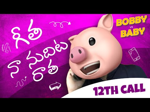 Bobby vs Baby 12th call  telugu comedy scenes latest 2020    comedy series 2020    Filmymoji Telugu