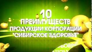 10 преимуществ Корпорации «Сибирское здоровье»