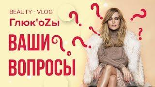 Глюк'oZa Beauty Vlog: Ваши вопросы и ответы Глюк'оZы