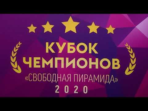 Кубок Чемпионов 2020. Валерий Чижов - Диана Миронова