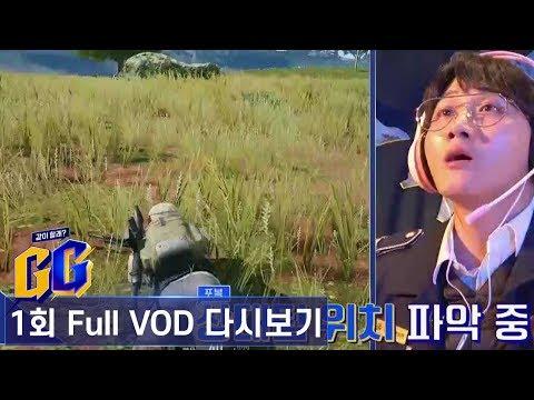 [무료] 같이 할래? GG 1회 다시보기 Full VOD 공개 L 같이 할래? GG 매주 토요일 밤 9시 20분 방송 채널A
