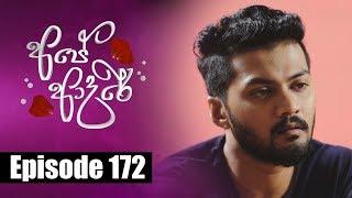 Ape Adare - අපේ ආදරේ Episode 172 | 16 - 11 - 2018 | Siyatha TV Thumbnail