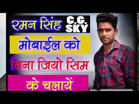 c.g.sky Mobile ko Bina jio sim kaise chalu kre Wifi se net chalaye Remove sky logo And all sky apps.