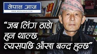 'जब लिंग ठाडो हुन थाल्छ, त्यसपछि आँखा बन्द हुन्छ'  | नेपाल आज