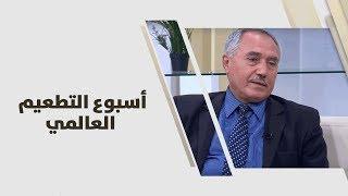 د. كامل ابراهيم ابو سل - أسبوع التطعيم العالمي